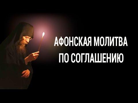Молитва по СОГЛАШЕНИЮ, Текст