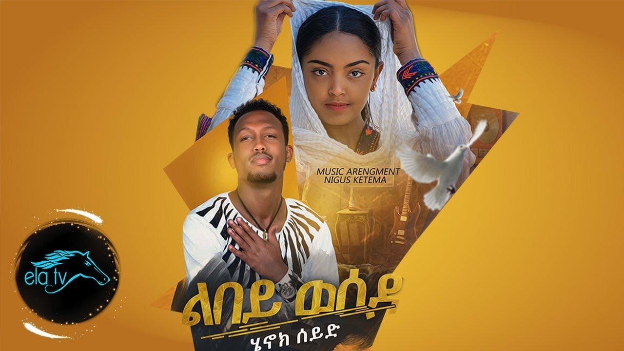 Home | EthioMedia
