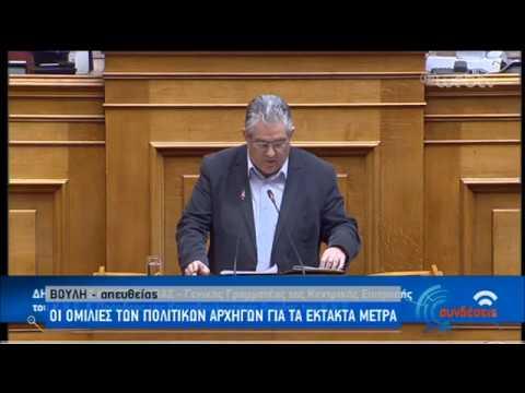 Δημήτρης Κουτσούμπας: Η πανδημία είναι ο καταλύτης της νέας κρίσης | 02/04/2020 | ΕΡΤ