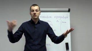 16 ошибок продавца. Техника продаж Максима Курбана. Тренинг по продажам