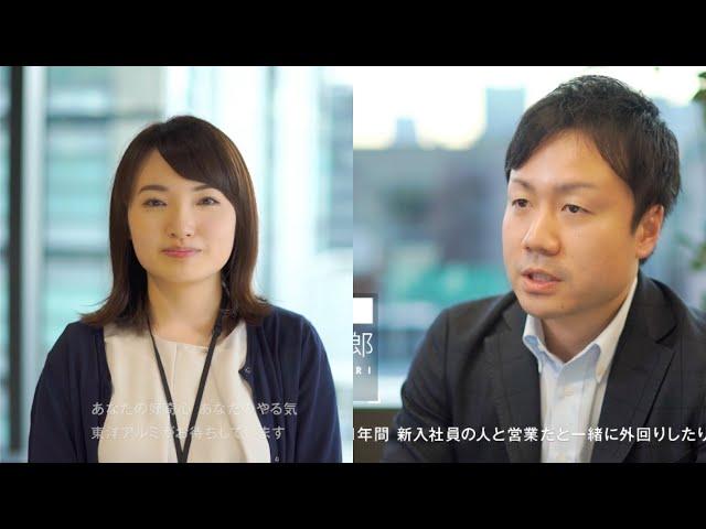 【東洋アルミグループ】リクルートムービー(営業部門篇)