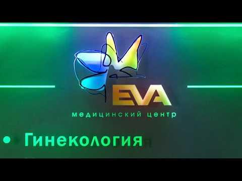 Медицинский центра Ева Харьков, лучшие врачи и самое современное оборудование в Украине