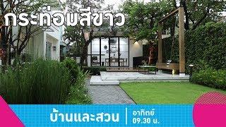 บ้านและสวน | สวน | กระท่อมสีขาว