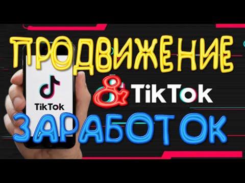 TikTok Продвижение и Заработок | Настройка Аккаунта Для Вывода Денег