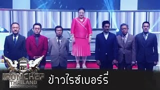 Iron Chef Thailand - S5EP14 - ข้าวไรซ์เบอร์รี - 04/07/2015