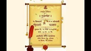 Wedding Invitation Marathi | RGM 54 | Lakhota Write on Theme