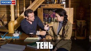 Сериал Тень (2018) 1-4 серии фильм мелодрама на канале Россия - анонс