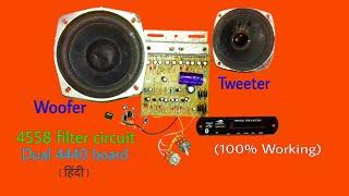 4558 or 4440 Dual ic से बनाऐ Home Theatre (GB Electronic)