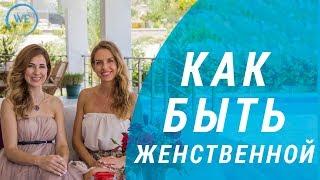 Как быть женственной. Светлана Покост и Марина Калели.