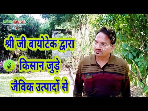 श्रीजी बायोटेक के मालिक प्रदीप शर्मा | जैविक खाद