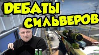 СИЛЬВЕР ПЛЕЙ #3 | ДЕБАТЫ СИЛЬВЕРОВ | SILVER PLAY | CS:GO