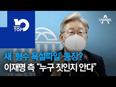 """새 '형수 욕설파일' 등장?…이재명 측 """"누구 짓인지 안다"""""""