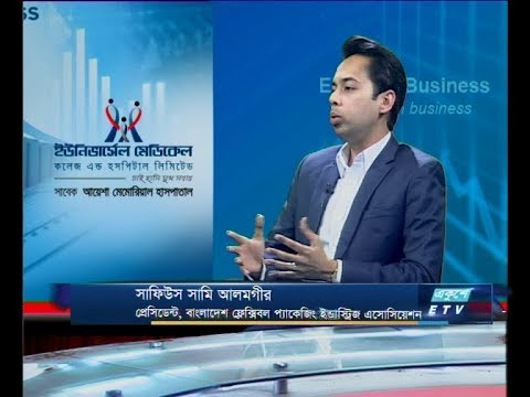 Ekushey Business || সাফিউস সামি আলমগীর || 22 October 2019 || ETV Business