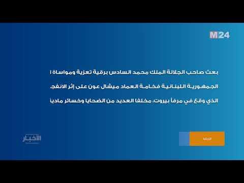 جلالة الملك يبعث برقية تعزية ومواساة الى الرئيس اللبناني على إثر انفجار مرفأ بيروت