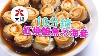 10分鐘紅燒鮑魚炆海參