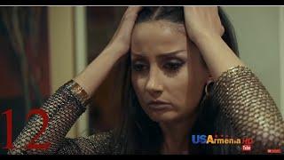 Еразанкнери Еркир 3, серия 12