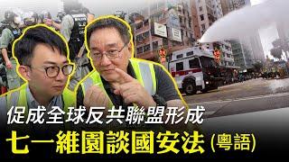 【有冇搞錯】(粵語+字幕) 七一維園談國安法| #香港大紀元新唐人聯合新聞頻道