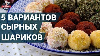 Невероятно вкусные сырные шарики: 5 вариантов. Как приготовить?   Сырные шарики рецепт