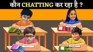 कौन CHATTING कर रहा है   Baal Veer-बालवीर Hindi paheliya   Jasoosi Paheliyan   Riddles in Hindi
