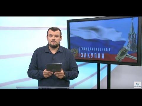 Исполнение государственного контракта. ВЕСТНИК ЗАКОНА. Выпуск 4. 02.11.16