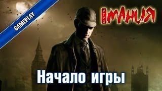 ▶ The Testament of Sherlock Holmes - Начало игры [PC, RUS]