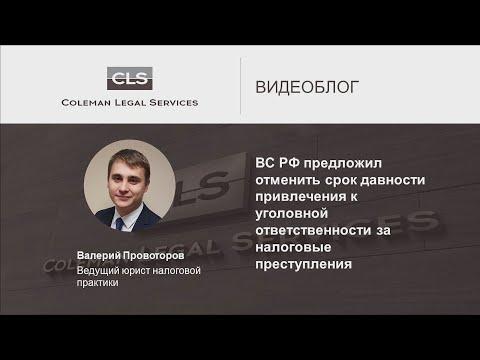 ВС РФ предложил отменить срок давности уголовной ответственности за налоговые преступления