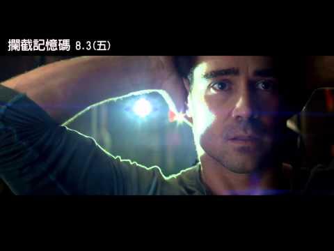 [攔截記憶碼]首支中文版預告(HD)全球同步首播中!