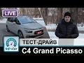 Citroen C4 Picasso 2 покоління (рестайлінг) Мікровен