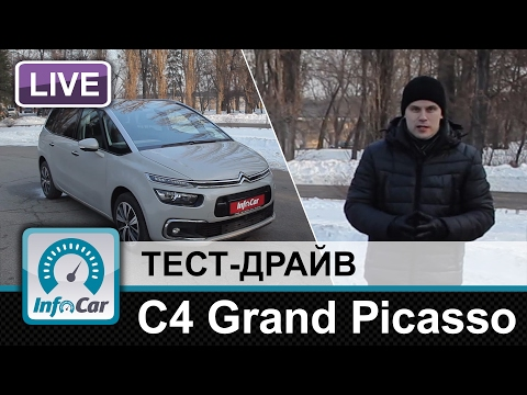 Citroen C4 Grand Picasso Минивен класса M - тест-драйв 4