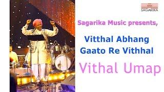 विठ्ठल अभंग   / Shahir Vitthal Umap / Live Performance