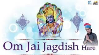 Om Jai Jagdish Hare (Aarti) | Lord Vishnu Aarti | Bhajan Aarti Chalisa | Dinesh Mali | FULL AUDIO