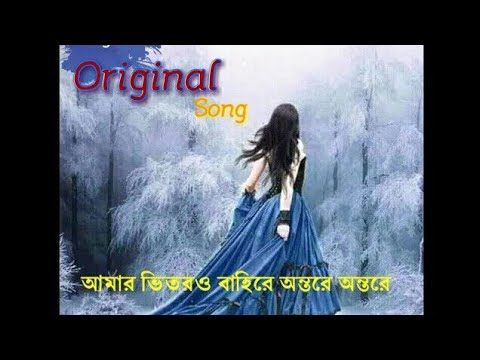 Download Amar Bhitor Bahire ontore ontore acho tumi hridoy jure HD Mp4 3GP Video and MP3