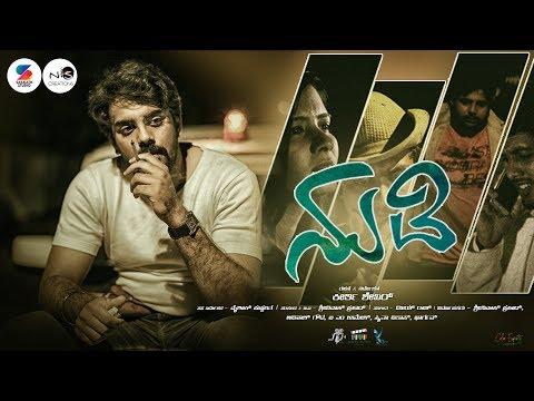 Nudi | Kannada Short Film | Chethan Vicky | Keerthi Shekhar | Vyshak