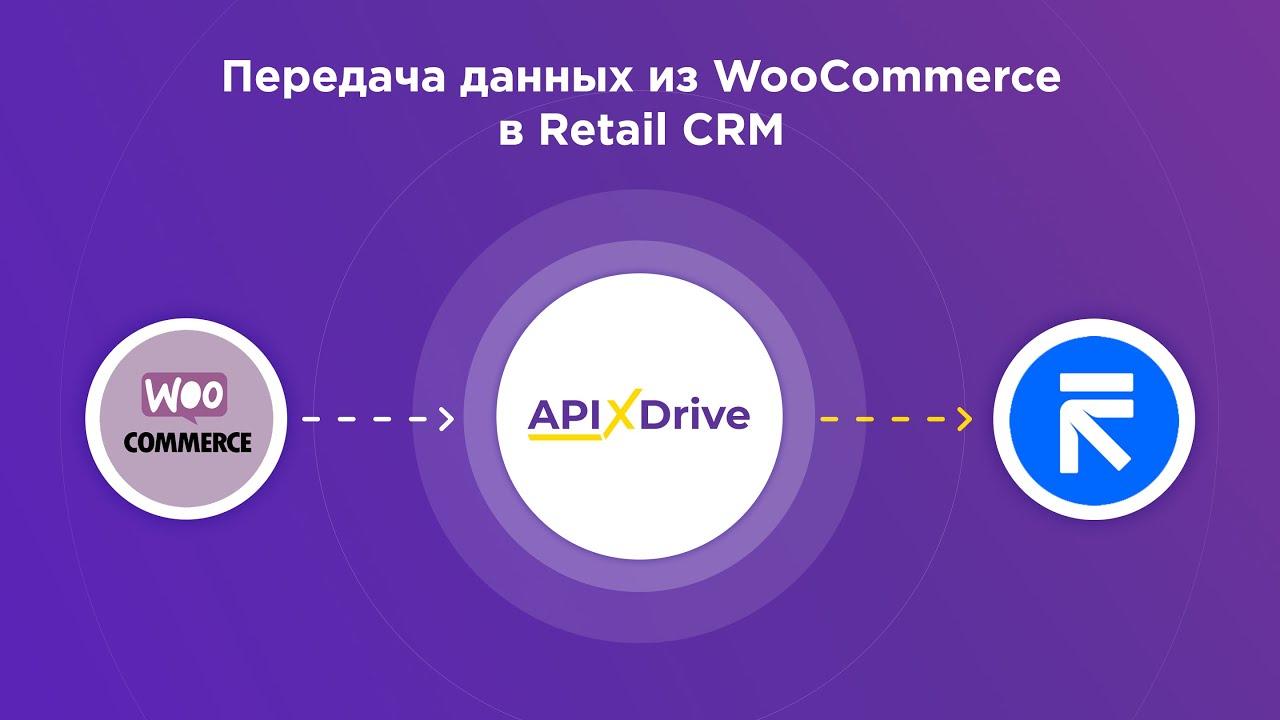 Как настроить выгрузку данных из WooCommerce в RetailCRM?