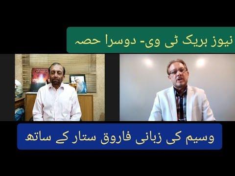 Waseem ki Zabani with former mayor Karachi Farooq Sattar part-2