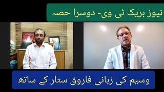 Waseem Ki Zabani with Farooq Sattar