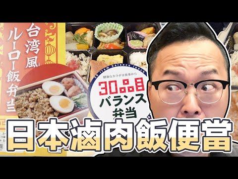 日本的車站魯肉飯便當