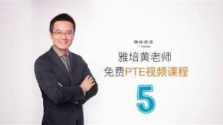 雅培英语PTE视频课(第五课)— 音准和重音