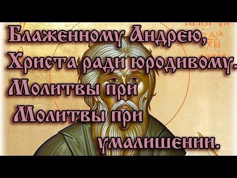 71.Блаженному Андрею, Христа ради юродивому.  Молитвы при умалишении.