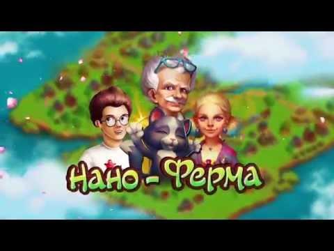 Video of Нано-ферма