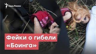Российские СМИ и фейки о гибели «Боинга» | StopFake News