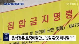 코로나19 거침 없는 확산.. '병상 부족' 초읽기