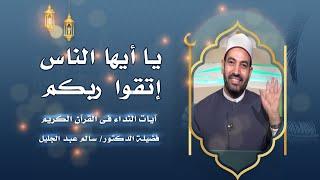 يا أيها الناس إتقوا ربكم الجزء الأول برنامج آيات النداء مع فضيلة الدكتور الشيخ سالم عبد الجليل