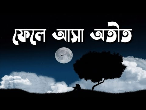 Emotional line 💔|| Bengali Sad Status|| Sad WhatsApp status
