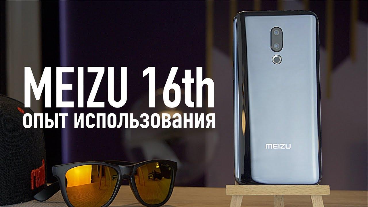 Meizu 16th 8/128Gb (Midnight Black) video preview