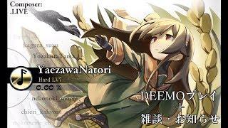 【DEEMO(switch版)】美しい曲を聴きながら...まったり雑談🎼【アイドル部】