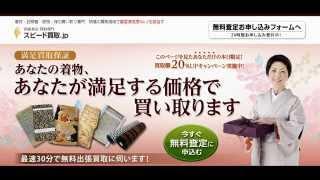 着物買取のスピード買取.jp|着物高価買取