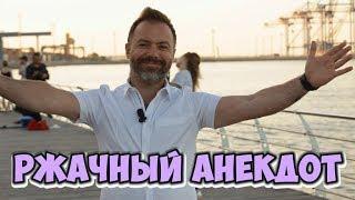 Ржачный одесский анекдот! Анекдот про женщин и мужчин! (26.06.2018)