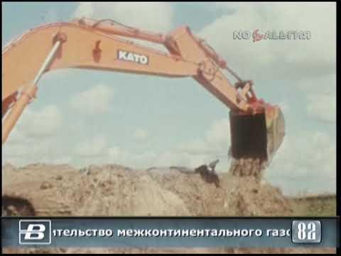 Строительство межконтинентального газопровода «Уренгой - Помары - Ужгород» 23.08.1982