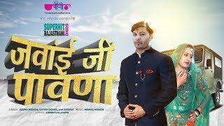 Ek Bar Aao Ji Jawai Ji Pawana | New Rajasthani Song | Seema Mishra | Veena Music